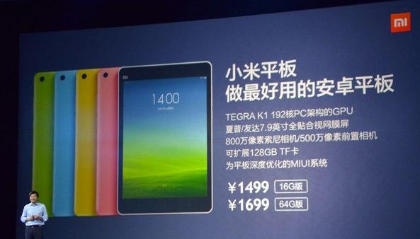 xiaomi-tablet-2014 price