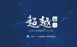 Download The Latest Version of TaiG to Jailbreak iOS 8 – 8.4