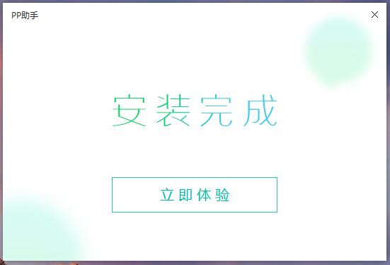launch-pangu-9.3.3
